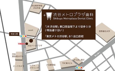 渋谷メトロプラザ歯科
