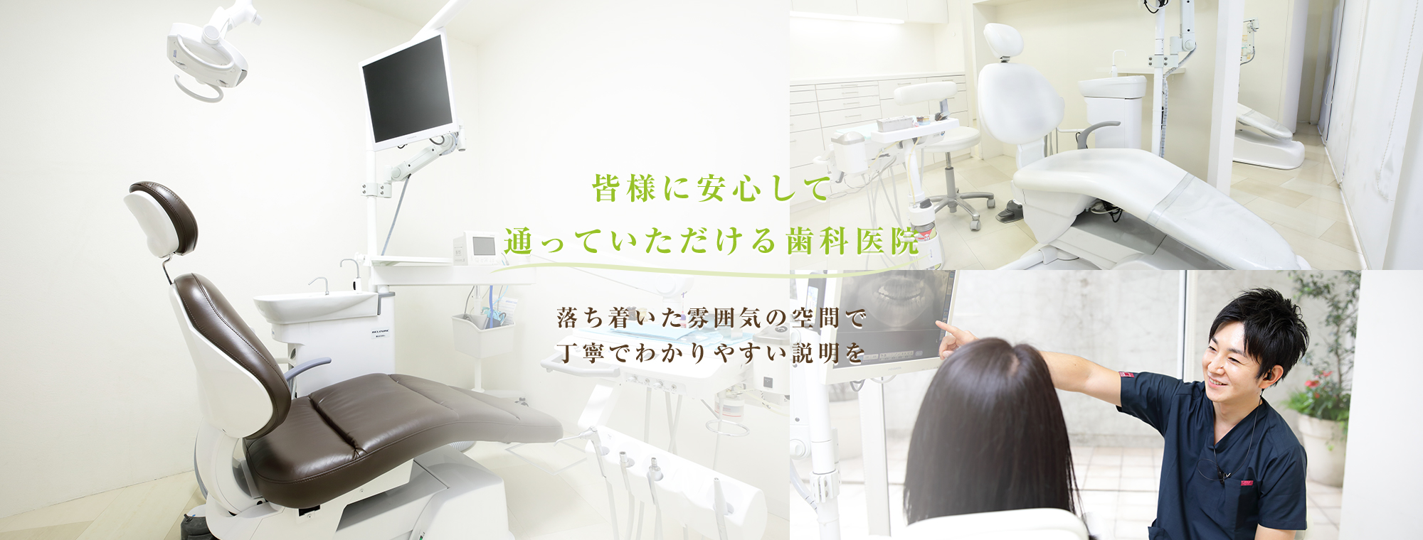 皆様に安心して通っていただける歯科医院